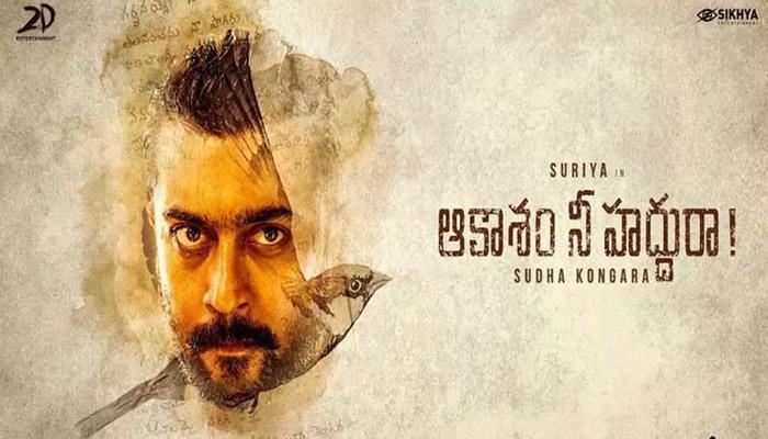Aakasam Nee Haddura Movie Download
